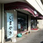 熊野町のお土産 くまやき(KuMa焼) のコペック洋菓子店