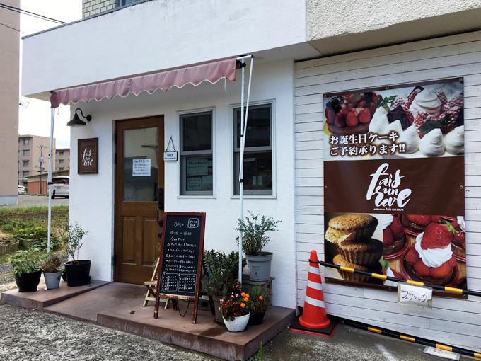 熊野町のケーキ屋さん パティスリー フェザン レーヴ(Patisserie fais un reve)